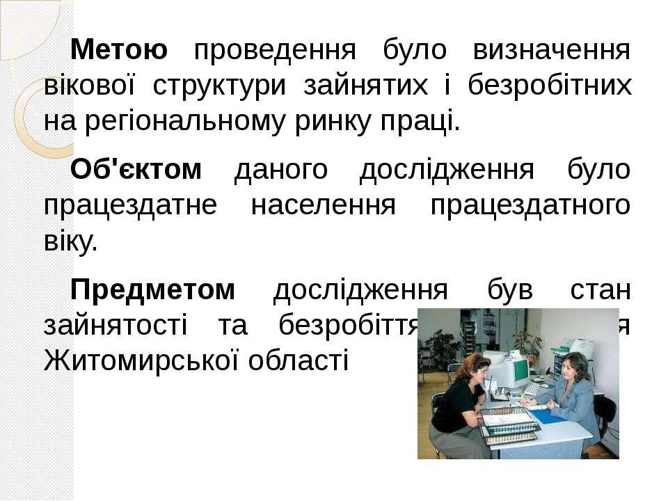 Метою проведення було визначення вікової структури зайнятих і безробітних на ...