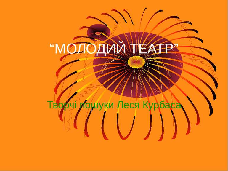 """""""МОЛОДИЙ ТЕАТР"""" Творчі пошуки Леся Курбаса"""