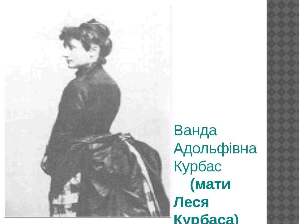 Ванда Адольфівна Курбас (мати Леся Курбаса)