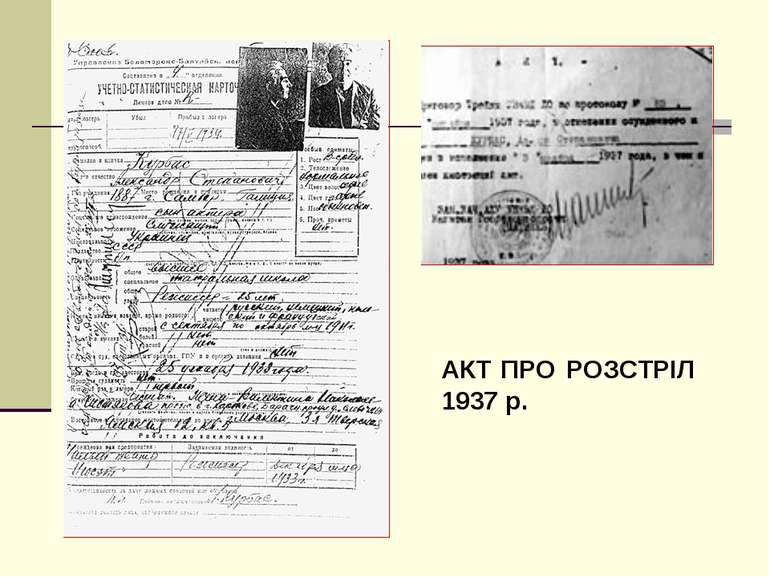 АКТ ПРО РОЗСТРІЛ 1937 р.