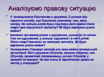 Аналізуємо правову ситуацію У громадянина Каштанова є дружина, її донька від ...