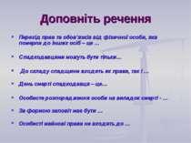 Доповніть речення Перехід прав та обов'язків від фізичної особи, яка померла ...