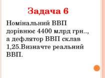 Задача 6 Номінальний ВВП дорівнює 4400 млрд грн.., а дефлятор ВВП склав 1,25....
