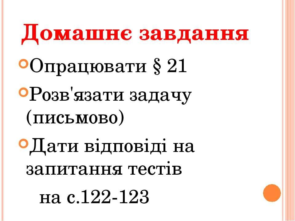 Домашнє завдання Опрацювати § 21 Розв'язати задачу (письмово) Дати відповіді ...