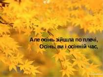 Але осінь зійшла по плечі, Осінь, ви і осінній час,