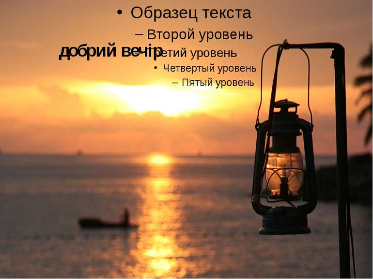 добрий вечір