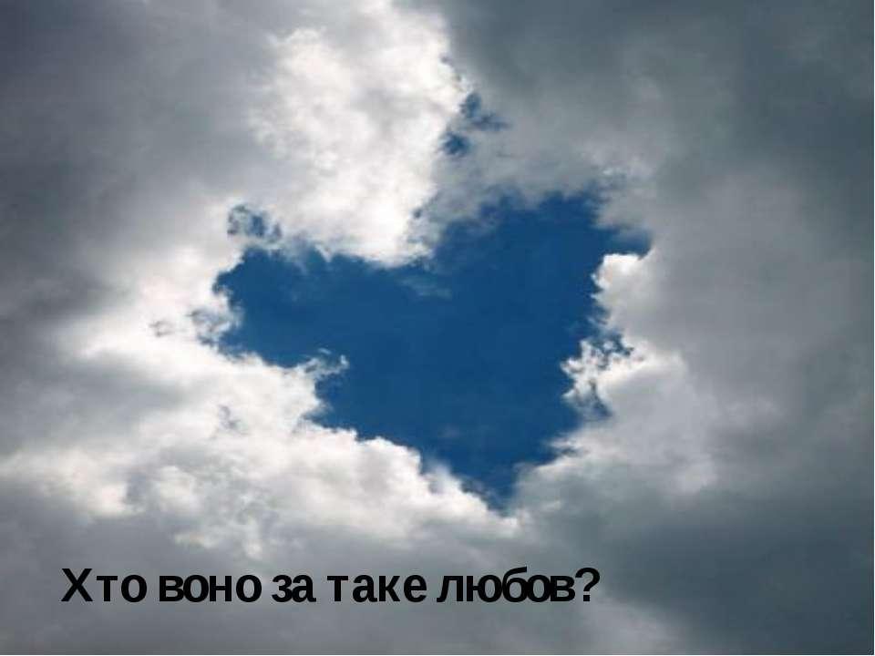 Хто воно за таке любов?
