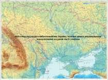 Відсотки та ресурсозабезпеченість України, основні шляхи раціонального викори...