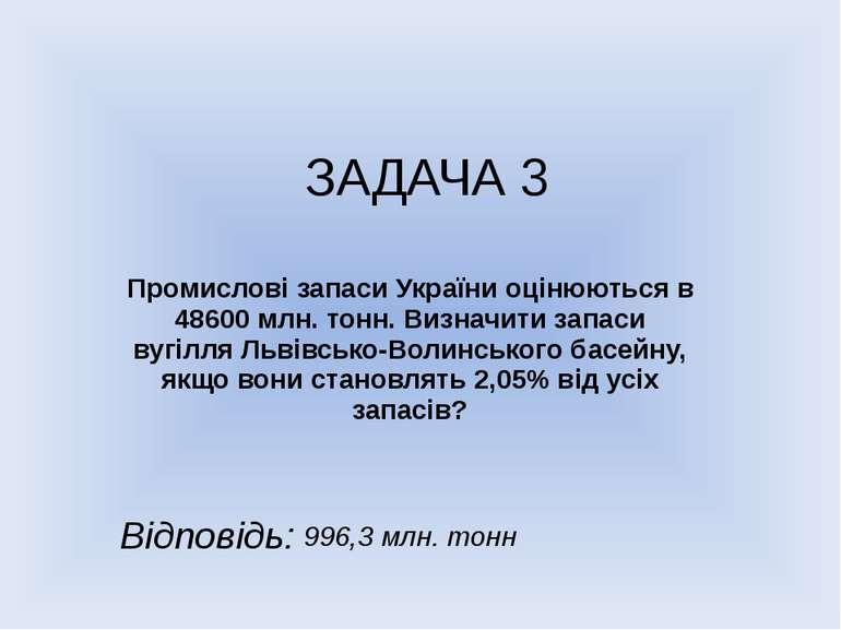 ЗАДАЧА 3 Промислові запаси України оцінюються в 48600 млн. тонн. Визначити за...