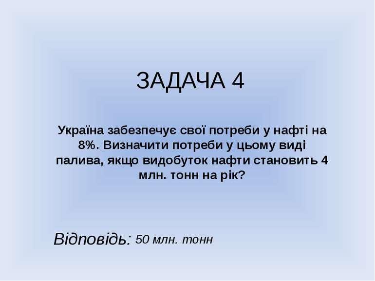 ЗАДАЧА 4 Україна забезпечує свої потреби у нафті на 8%. Визначити потреби у ц...