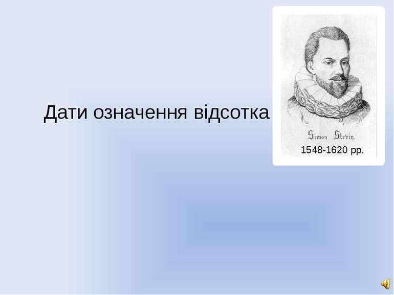 Дати означення відсотка 1548-1620 рр.