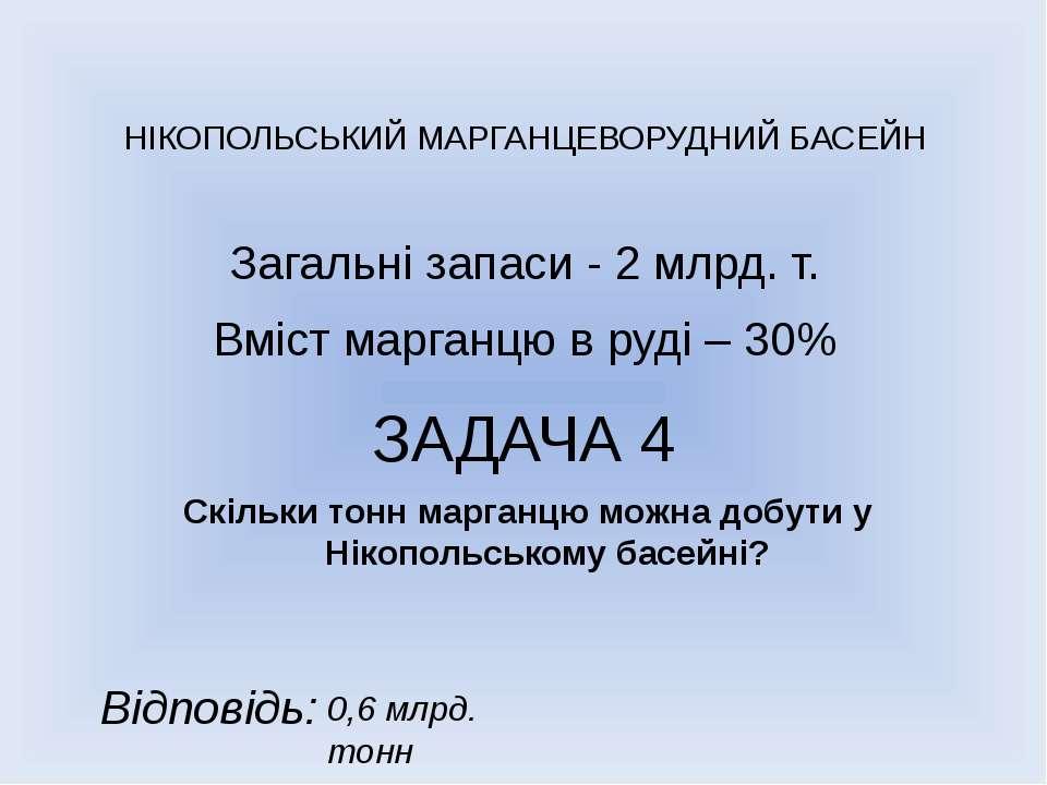 НІКОПОЛЬСЬКИЙ МАРГАНЦЕВОРУДНИЙ БАСЕЙН Загальні запаси - 2 млрд. т. Вміст марг...