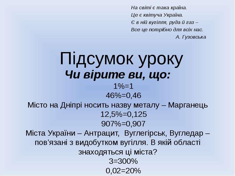 На світі є така країна. Це є квітуча Україна. Є в ній вугілля, руда й газ – В...
