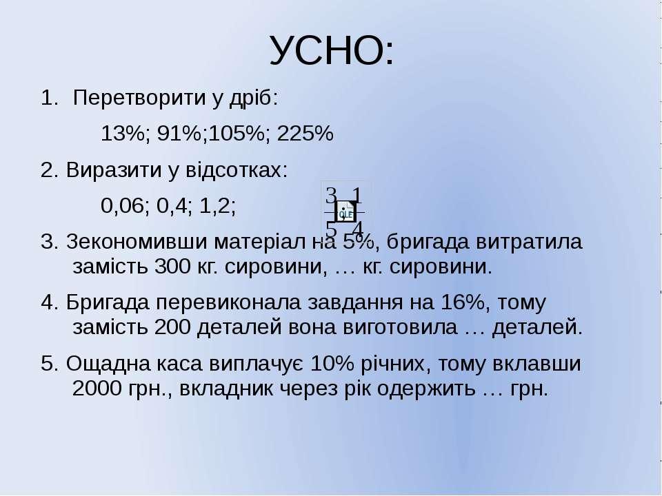 Перетворити у дріб: 13%; 91%;105%; 225% 2. Виразити у відсотках: 0,06; 0,4; 1...