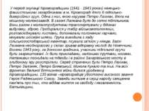 У період окупації Кіровоградщини (1941 - 1943 роках) німецько-фашистськими за...