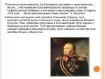 """""""Поселения около крепости Св.Елисаветы,как равно и сама крепость… вошли… под ..."""