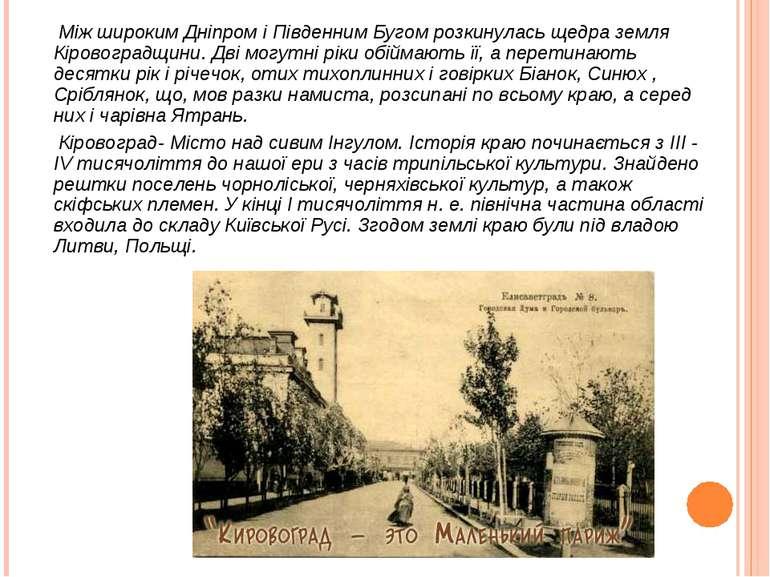 Між широким Дніпром і Південним Бугом розкинулась щедра земля Кіровоградщини....