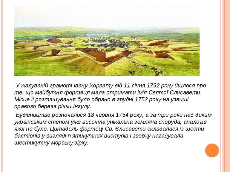 У жалуваній грамоті Івану Хорвату від 11 січня 1752 року йшлося про те, що ма...