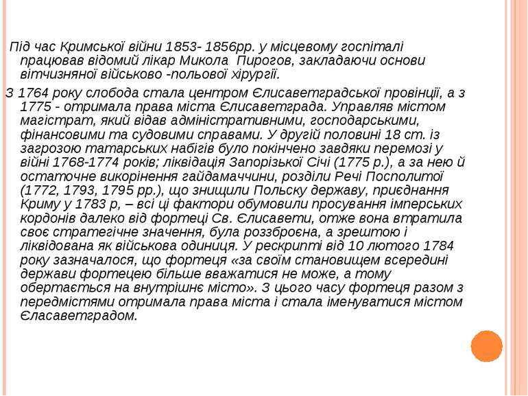 Під час Кримської війни 1853- 1856рр. у місцевому госпіталі працював відомий ...