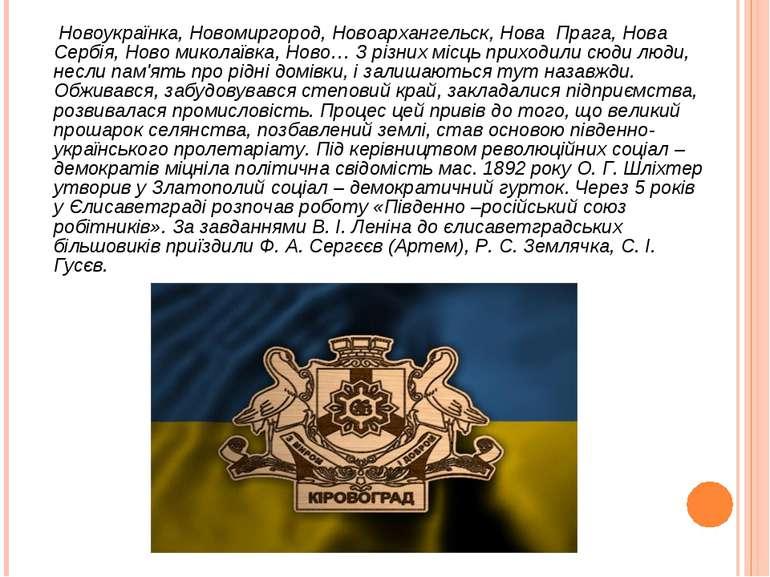 Новоукраїнка, Новомиргород, Новоархангельск, Нова Прага, Нова Сербія, Ново ми...