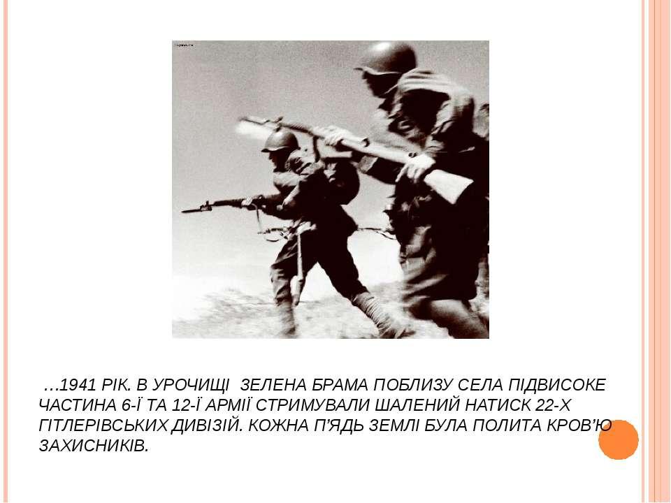 …1941 РІК. В УРОЧИЩІ ЗЕЛЕНА БРАМА ПОБЛИЗУ СЕЛА ПІДВИСОКЕ ЧАСТИНА 6-Ї ТА 12-Ї ...
