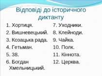 Відповіді до історичного диктанту 1. Хортиця. 2. Вишневецький. 3. Козацька ра...
