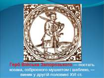 Герб Війська Запорозького — постать козака, озброєного мушкетом і шаблею, — в...