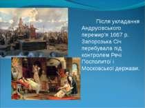Після укладання Андрусівського перемир'я 1667 р. Запорозька Січ перебувала пі...