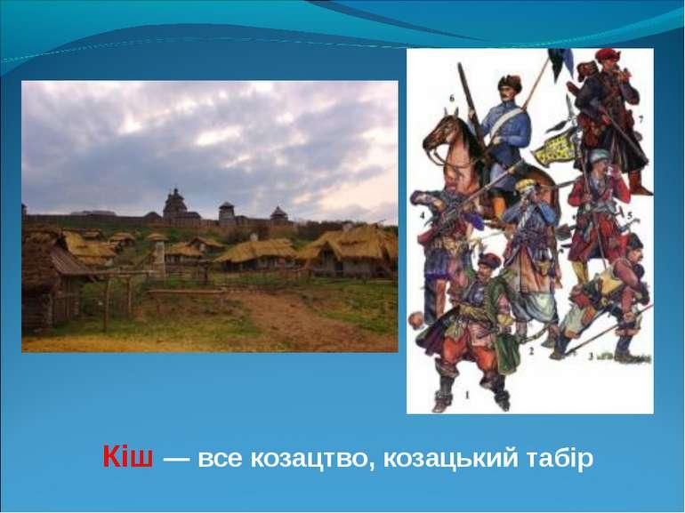 Кіш — все козацтво, козацький табір