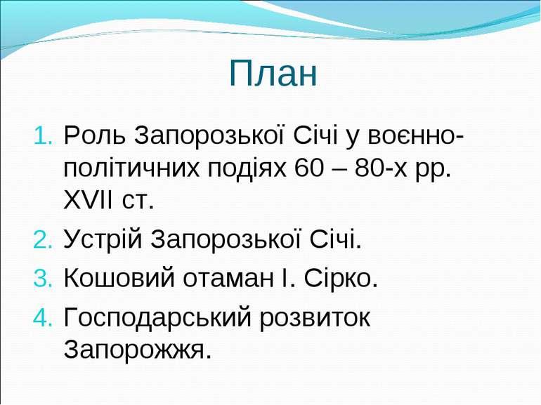 План Роль Запорозької Січі у воєнно-політичних подіях 60 – 80-х рр. ХVІІ ст. ...