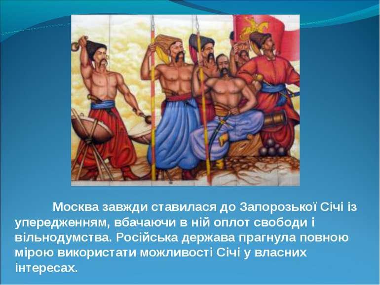 Москва завжди ставилася до Запорозької Січі із упередженням, вбачаючи в ній о...