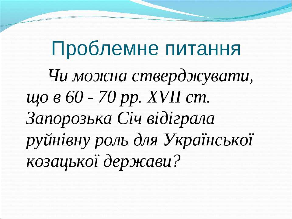 Проблемне питання Чи можна стверджувати, що в 60 - 70 рр. ХVІІ ст. Запорозька...