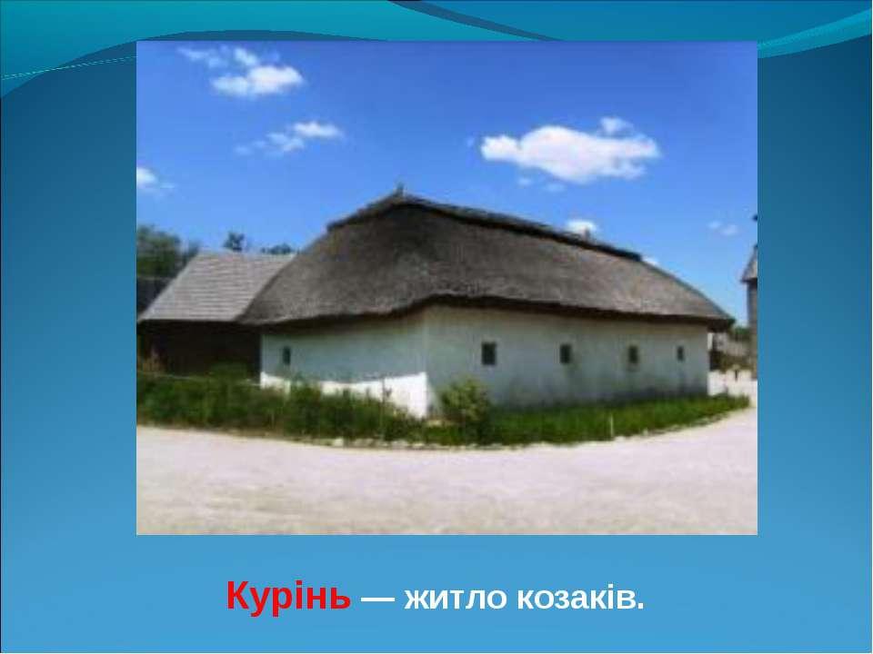 Курінь — житло козаків.