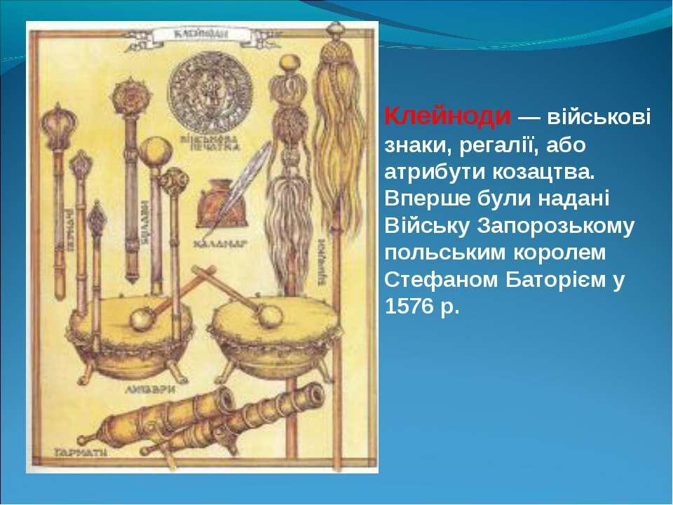 Клейноди — військові знаки, регалії, або атрибути козацтва. Вперше були надан...