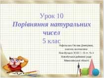 Урок 10 Порівняння натуральних чисел 5 клас Рафальська Оксана Дмитрівна, вчит...