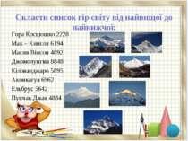 Скласти список гір світу від найвищої до найнижчої: Гора Косцюшко 2228 Мак – ...