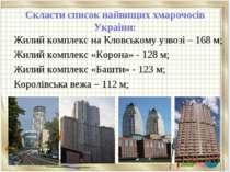 Скласти список найвищих хмарочосів України: Жилий комплекс на Кловському узво...