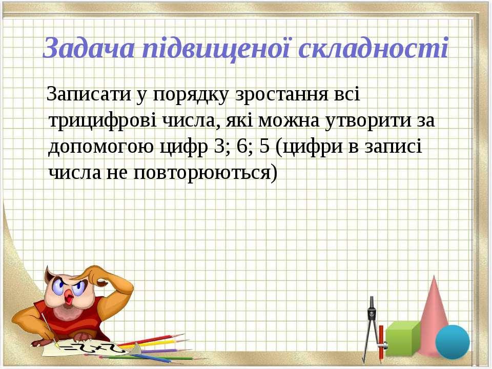 Задача підвищеної складності Записати у порядку зростання всі трицифрові числ...