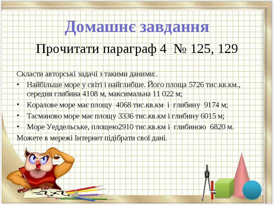 Домашнє завдання Прочитати параграф 4 № 125, 129 Скласти авторські задачі з т...