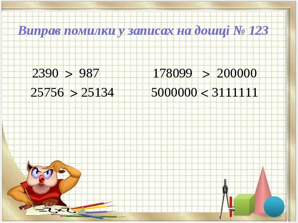 Виправ помилки у записах на дошці № 123 2390 > 987 178099 > 200000 25756 > 25...