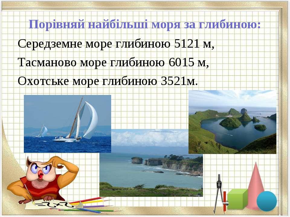 Порівняй найбільші моря за глибиною: Середземне море глибиною 5121 м, Тасмано...