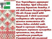 Для Чернігівщини характерні білі вишивки. Щоб підсилити загальну виразність в...