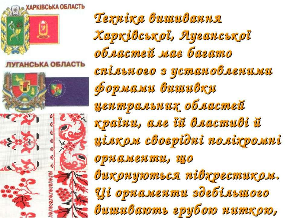 Техніка вишивання Харківської, Луганської областей має багато спільного з уст...