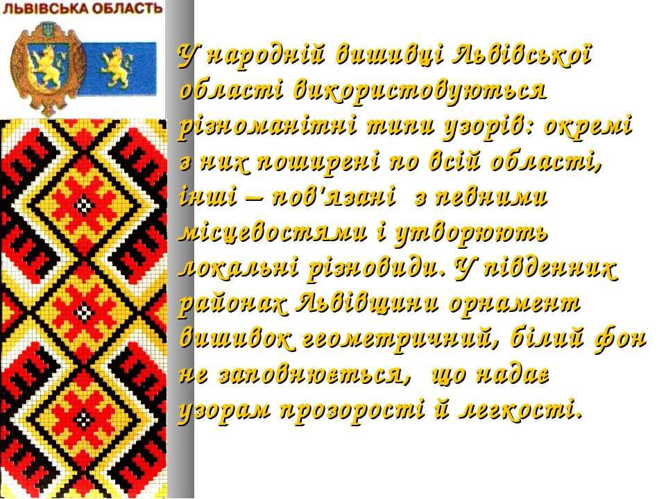 У народній вишивці Львівської області використовуються різноманітні типи узор...