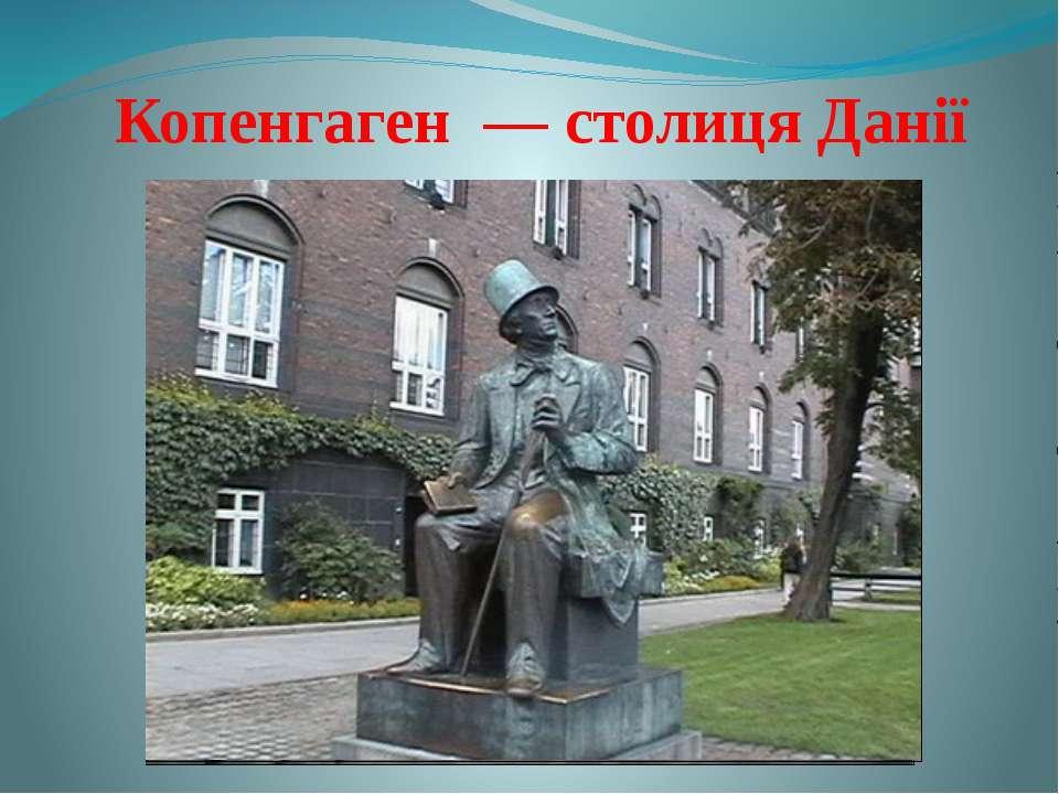 Копенгаген — столиця Данії