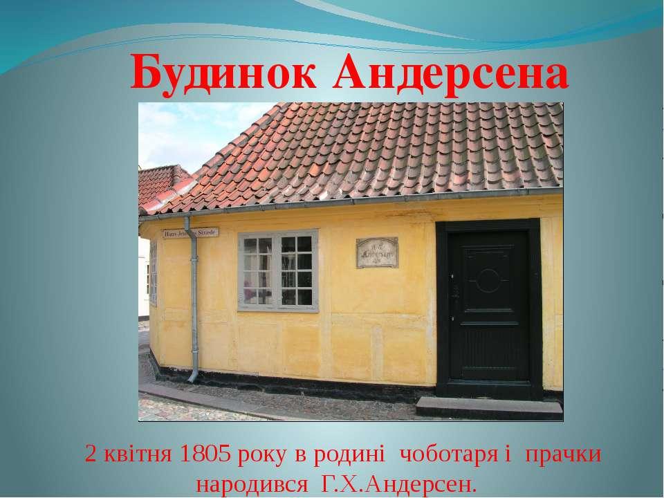 Будинок Андерсена 2 квітня 1805 року в родині чоботаря і прачки народився Г.Х...