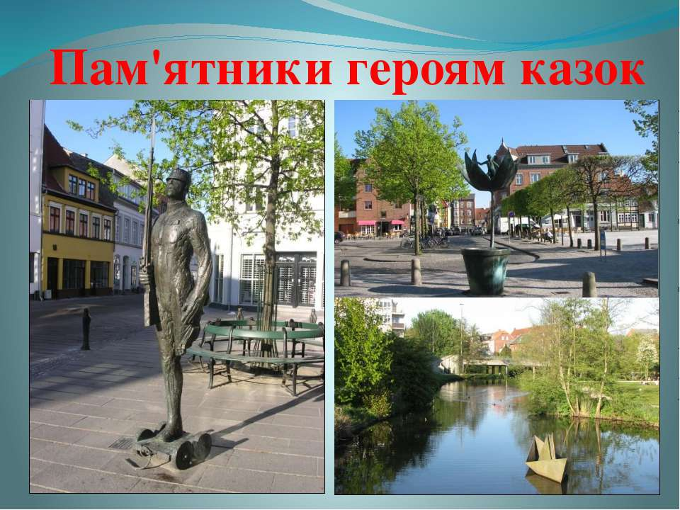 Пам'ятники героям казок