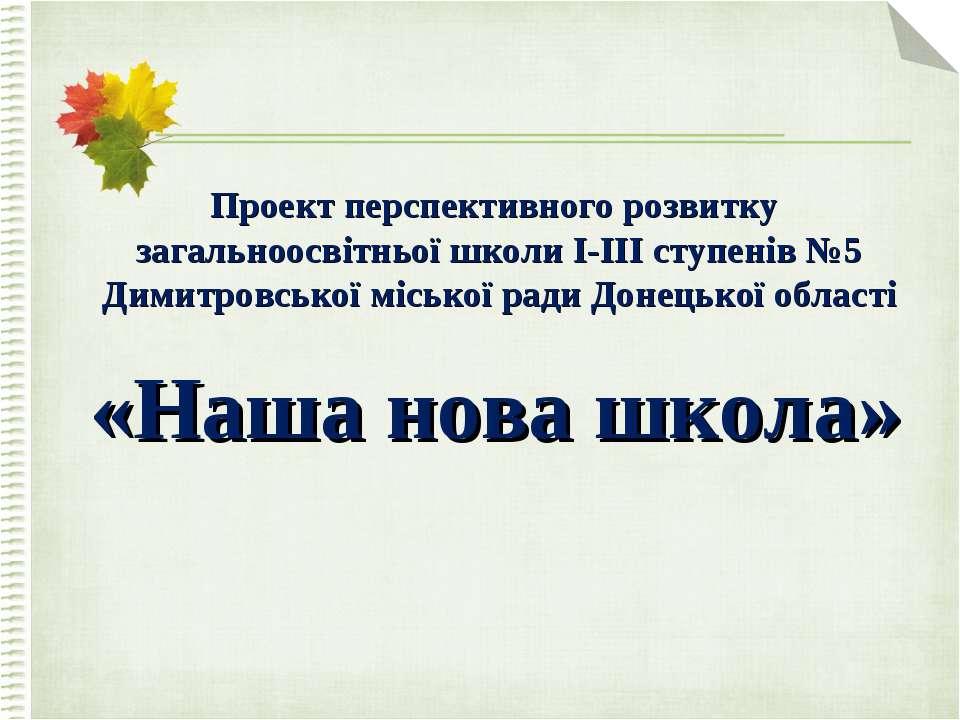 Проект перспективного розвитку загальноосвітньої школи І-ІІІ ступенів №5 Дими...