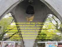Меморіальний парк миру в Хіросімі — парк, розташований на території колишньог...