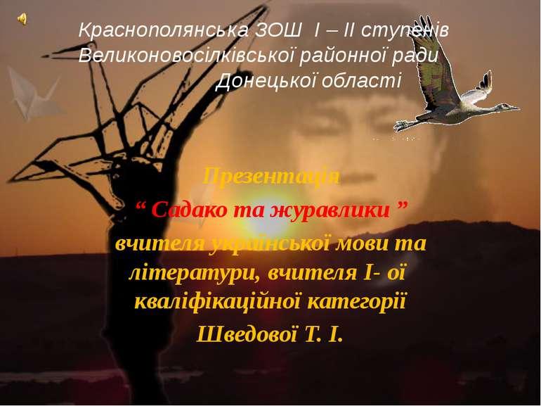 """Презентація """" Садако та журавлики """" вчителя української мови та літератури, в..."""